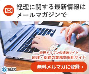 経理に関する最新情報はメールマガジンで -経理ドリブンの姉妹サイト- 経理・総務の効率化サイト 無料メルマガに登録