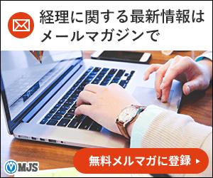 経理に関する最新情報はメールマガジンで 無料メルマガに登録