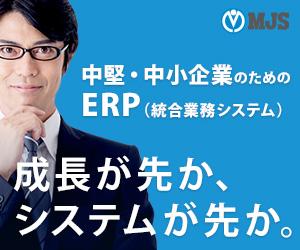 成長が先か、システムが先か。中堅・中小企業のためのERP。