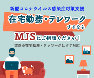 新型コロナウイルス感染症対策支援 在宅勤務・テレワークするならMJSにご相談ください!