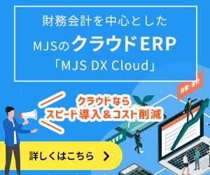 財務会計を中心としたMJSのクラウドERP「MJS DX Cloud」